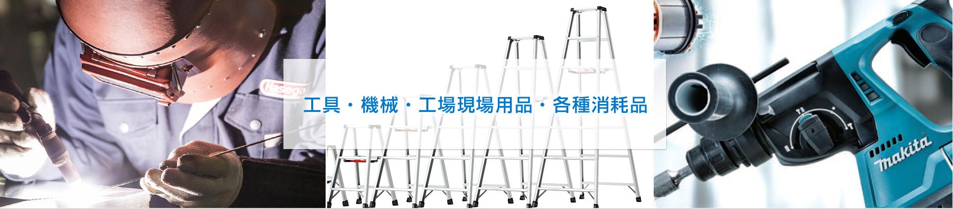 工具・機械・工場現場用品・各種消耗品